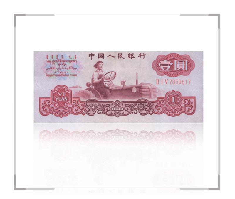第三套人民币1元(一元)古币水印