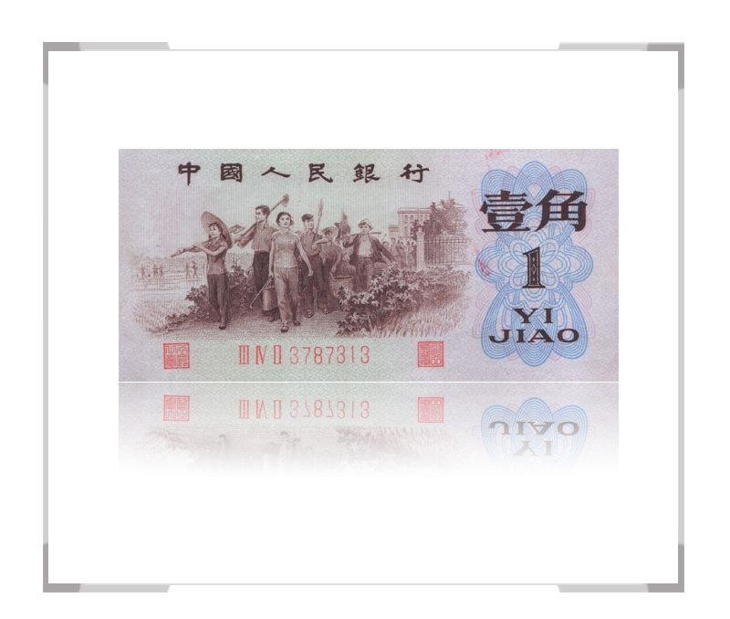 第三套人民币1(一角)角背绿无水印【大国工匠 中国钞】