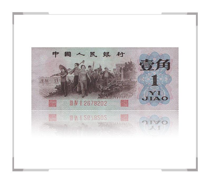第三套人民币1(一角)角背绿水印【大国工匠 中国钞】