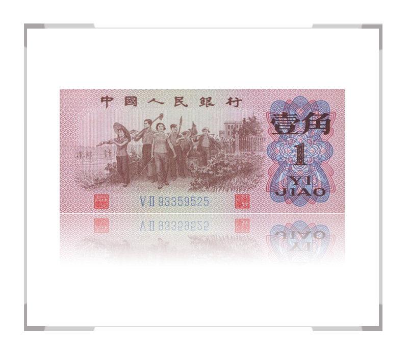 第三套人民币1角   蓝二冠