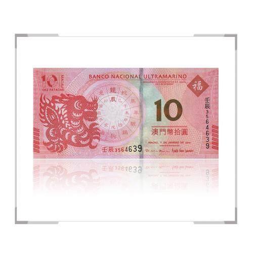 2012澳门生肖龙年纪念钞后三同(第一版)