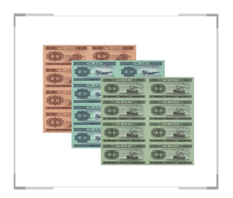 第二套人民币分币8连体(1、2、5分)