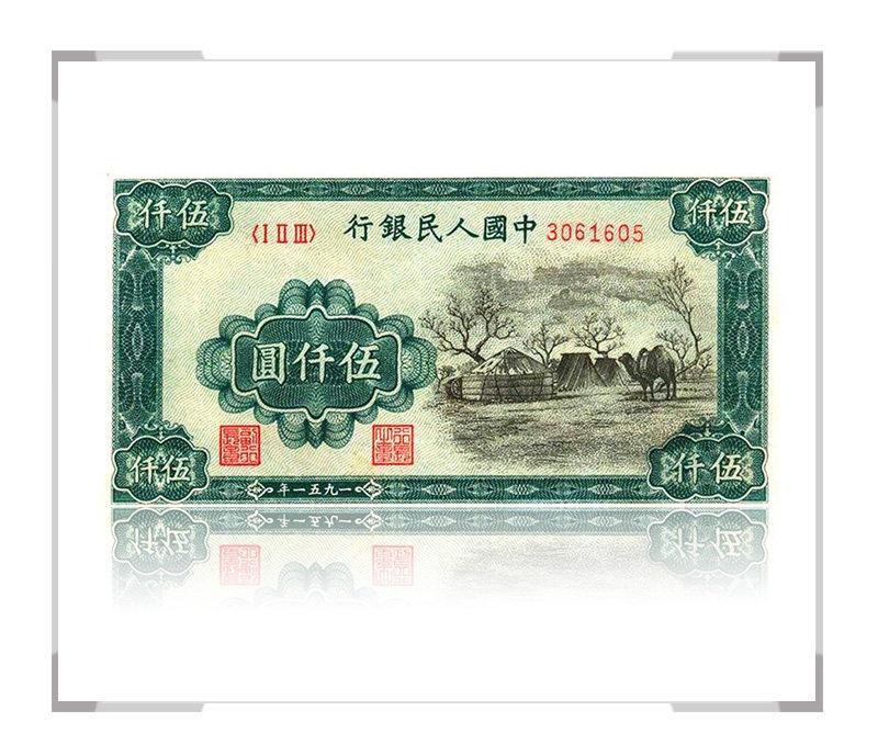 第一套人民币伍仟圆 蒙古包