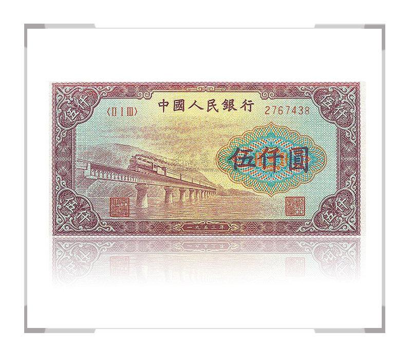 第一套人民币伍仟圆 渭河桥