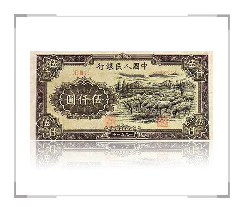 第一套人民币伍仟圆 牧羊