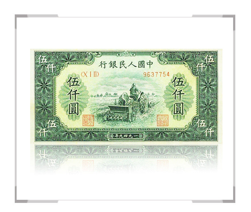 第一套人民币伍仟圆 耕地机