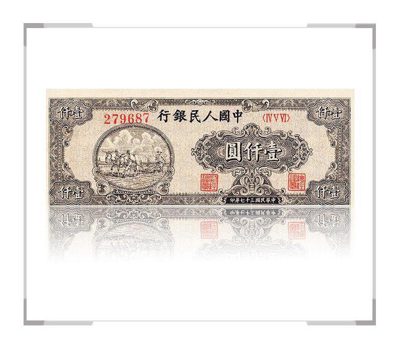 第一套人民币壹仟圆 双马耕地六位