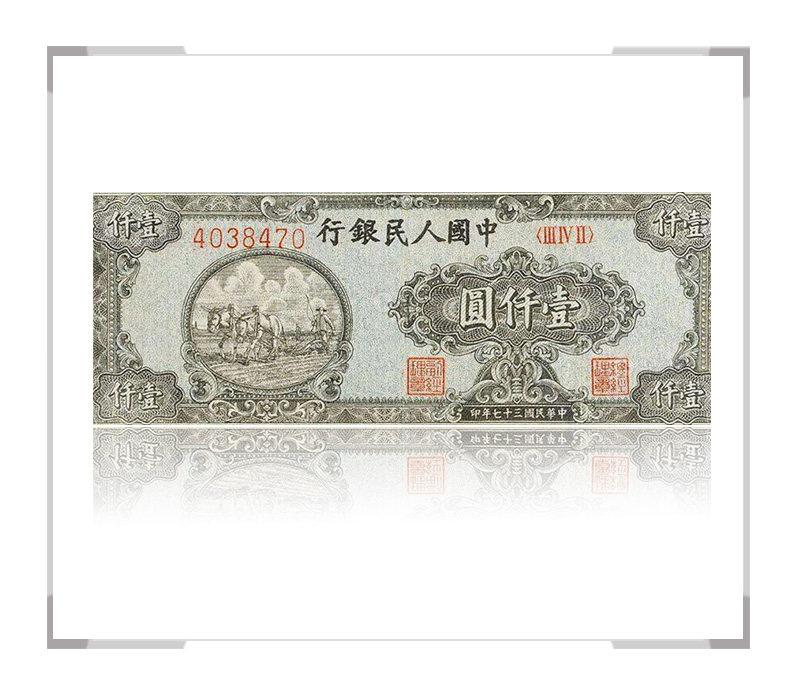 第一套人民币壹仟圆 双马耕地七位【大国工匠 中国钞】
