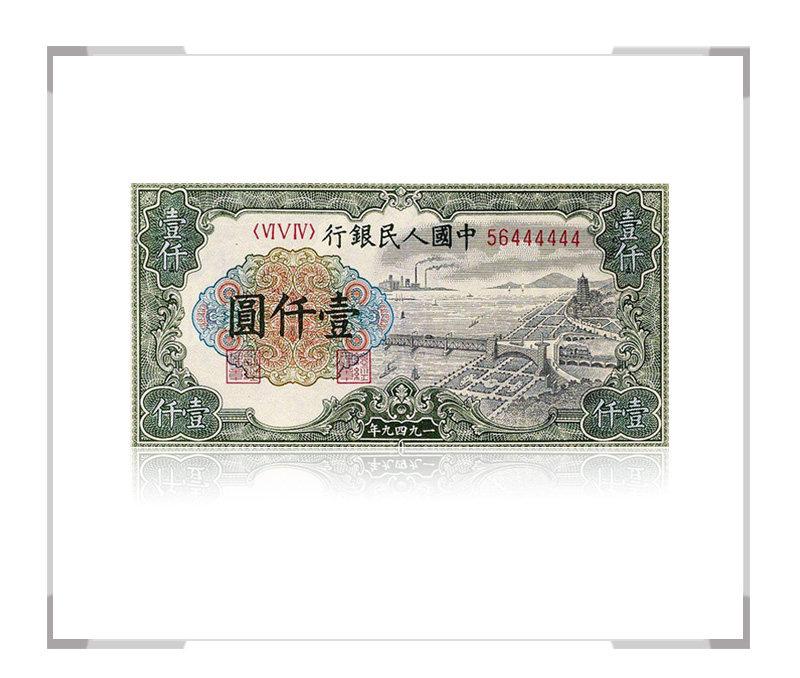 第一套人民币壹仟圆 钱塘江大桥