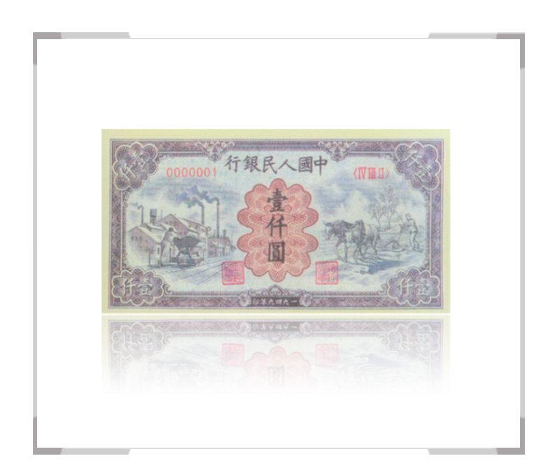 第一套人民币壹仟圆 运煤与耕地