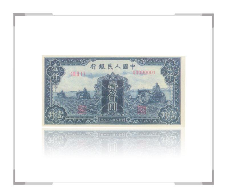 第一套人民币壹仟圆 三台拖拉机