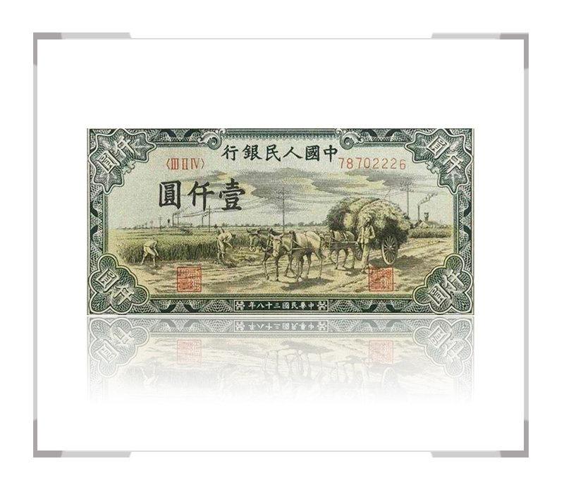 第一套人民币壹仟圆 秋收