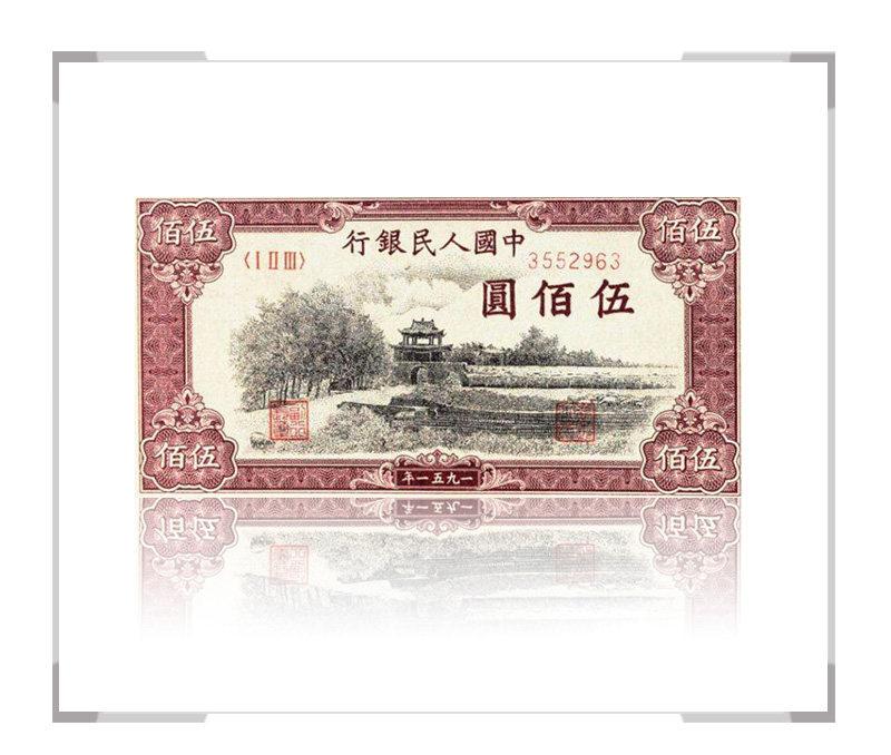 第一套人民币伍佰圆 瞻德城【大国工匠 中国钞】