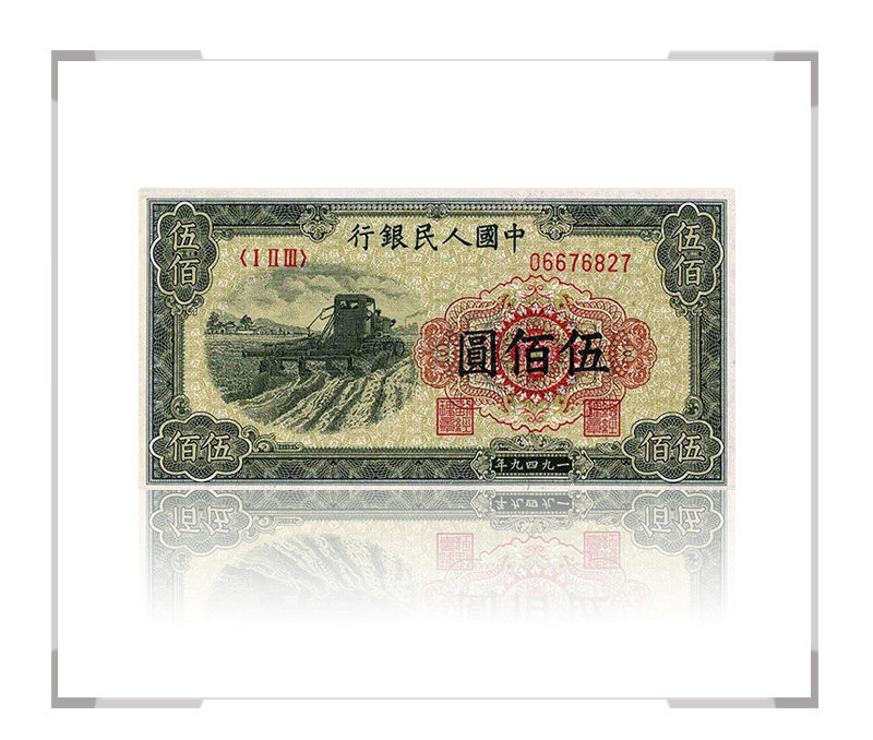第一套人民币伍佰圆收割机
