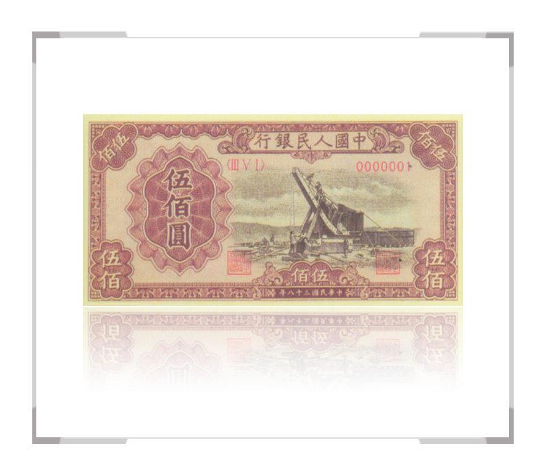 第一套人民币伍佰圆起重机