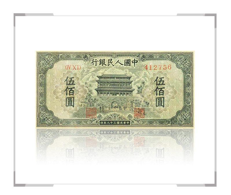 第一套人民币伍佰圆 正阳门【大国工匠 中国钞】