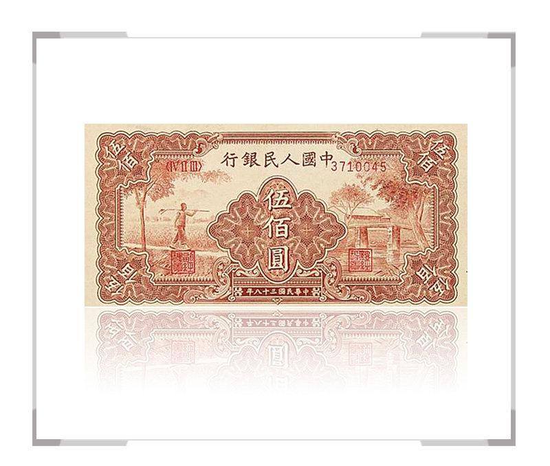 第一套人民币伍佰圆 农民与小桥