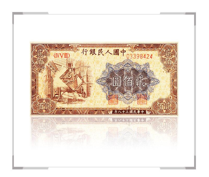 第一套人民币贰佰圆 炼钢