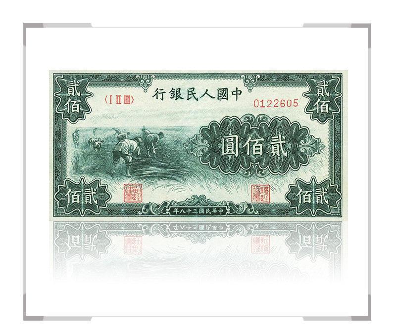 第一套人民币贰佰圆 割稻
