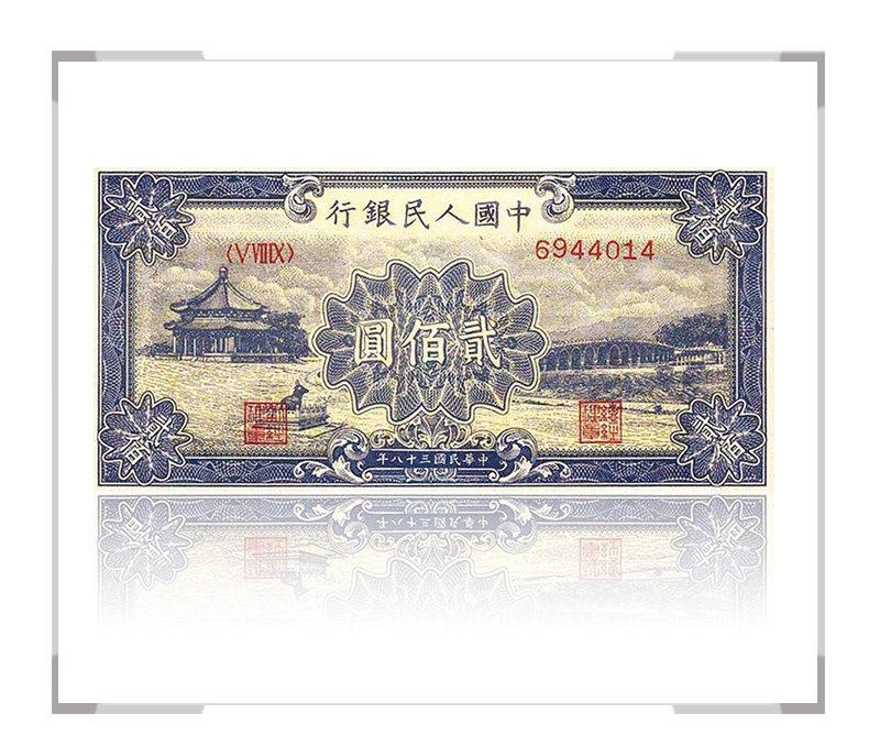 第一套人民币贰佰圆 颐和园