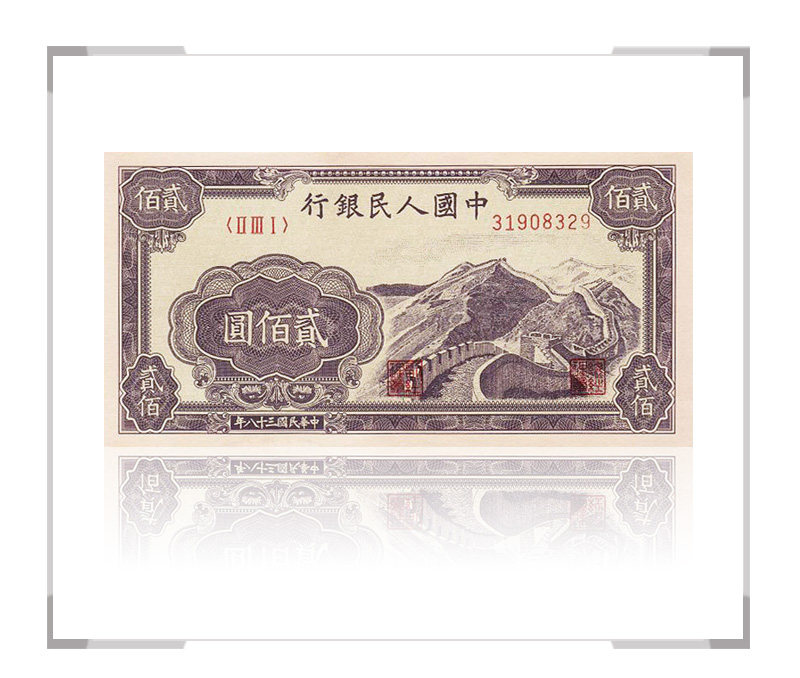 第一套人民币贰佰圆 长城