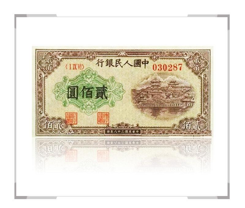 第一套人民币贰佰圆 排云殿