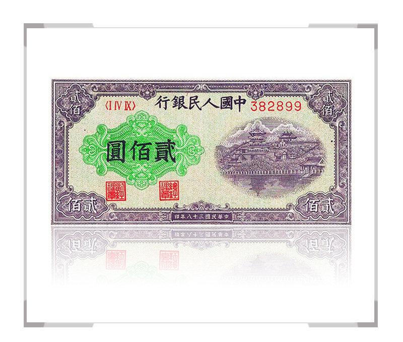 第一套人民币贰佰圆 排云殿平三版