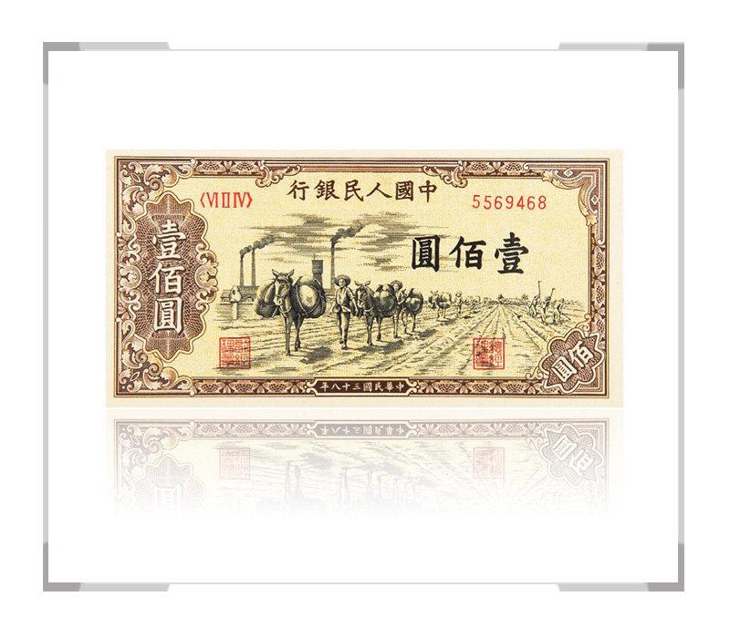 第一套人民币壹佰圆 驮运