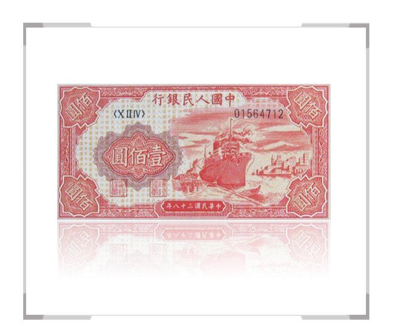 第一套人民币壹佰圆 红轮船八位号