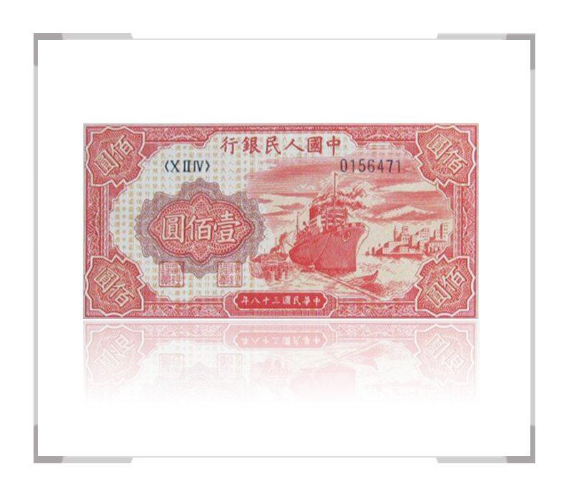 第一套人民币壹佰圆 红轮船六位数