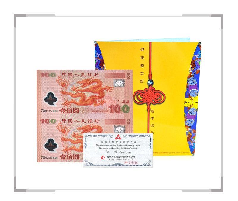 迎接新世纪纪念钞(千禧龙钞)二连体