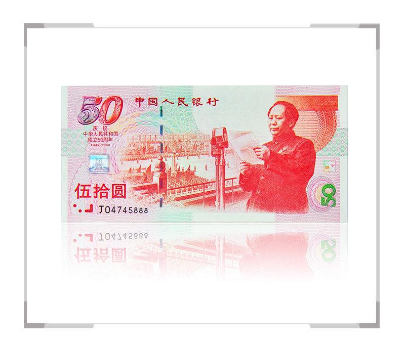 建国50周年纪念钞 豹子号888