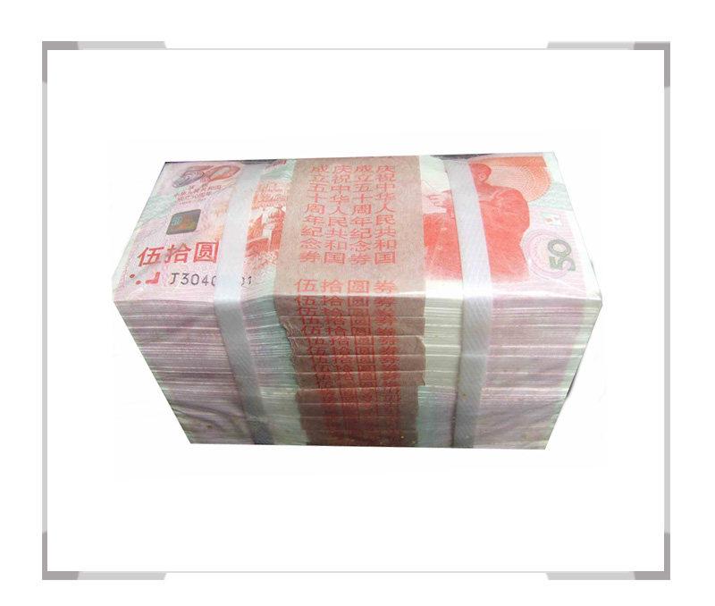 建国50周年纪念钞千连张