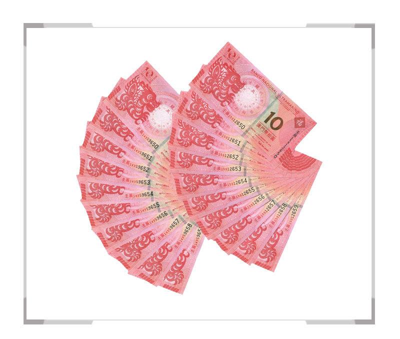 澳门生肖龙钞十连号(第二版)