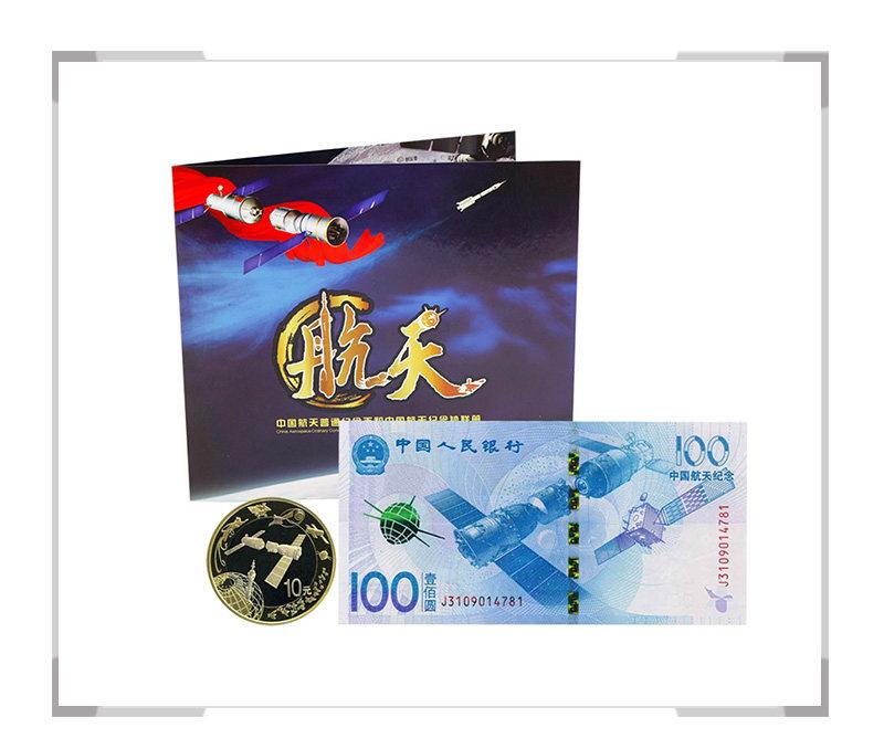 康银阁 中国航天纪念一钞一币联册