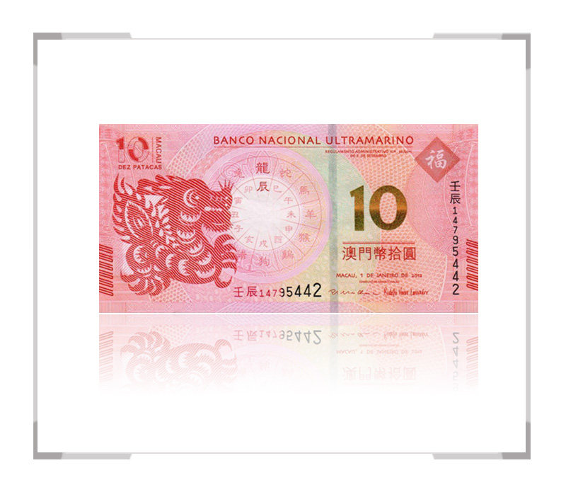 10元澳门纪念龙钞(第二版)