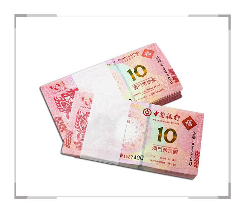 2012澳门生肖龙年纪念钞第一版对号钞 百连号