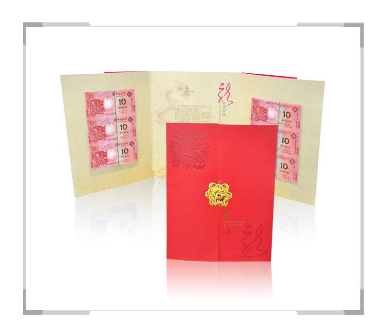 """首枚""""澳门生肖龙钞""""三连体(全同对号)"""