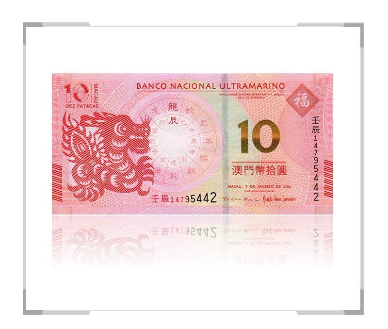 2012澳门生肖龙年纪念钞后三同(第二版)