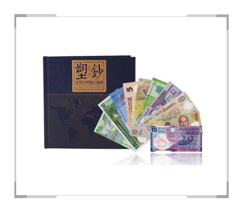 世界珍稀塑钞集锦