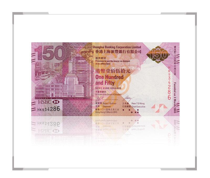 香港汇丰银行150周年纪念钞 单张(后四位带4)