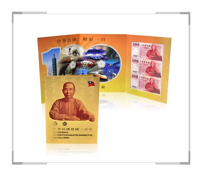 中华民国建国100周年(辛亥革命100周年)3连体(第二版)