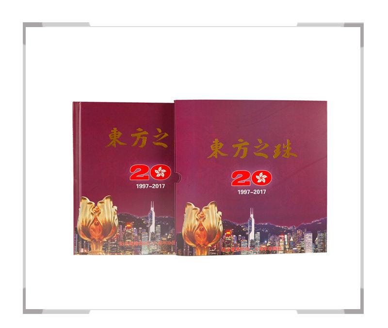 《东方之珠》纪念香港回归二十周年珍藏册