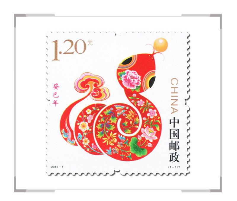 2013-1 第三轮蛇年生肖邮票 单枚