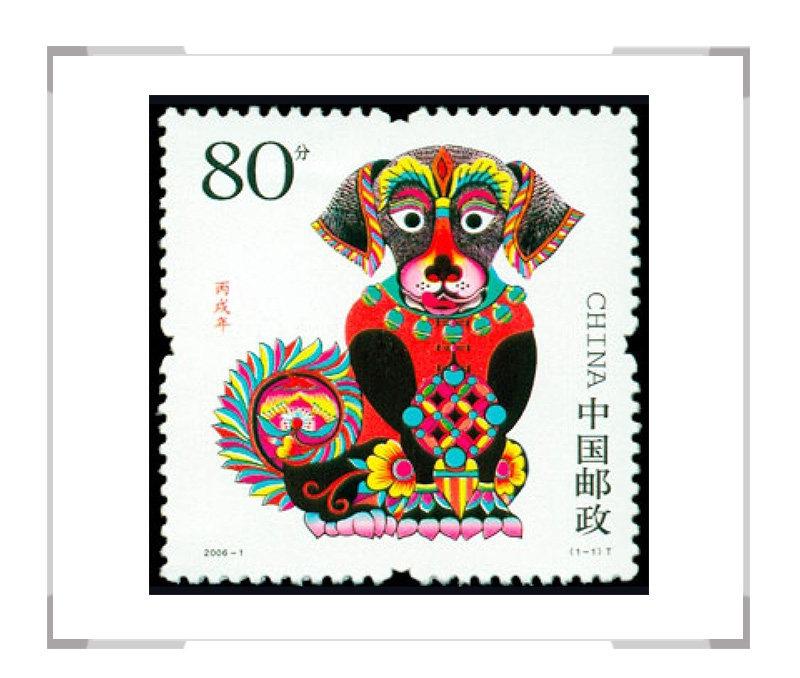 2006-1 第三轮狗年生肖邮票 单枚