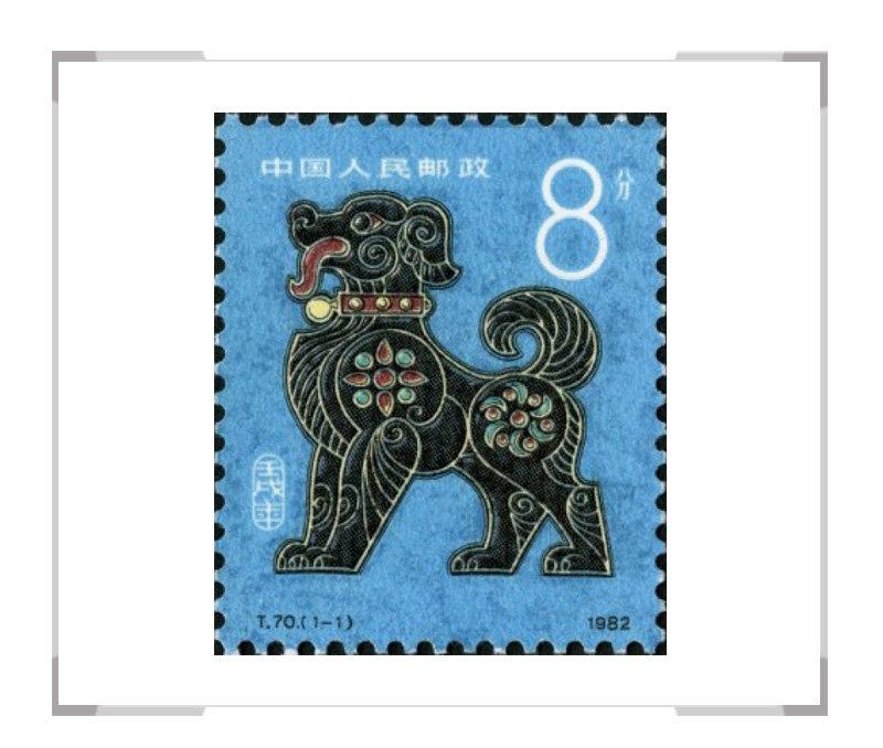 T70 第一轮狗年生肖邮票 单枚