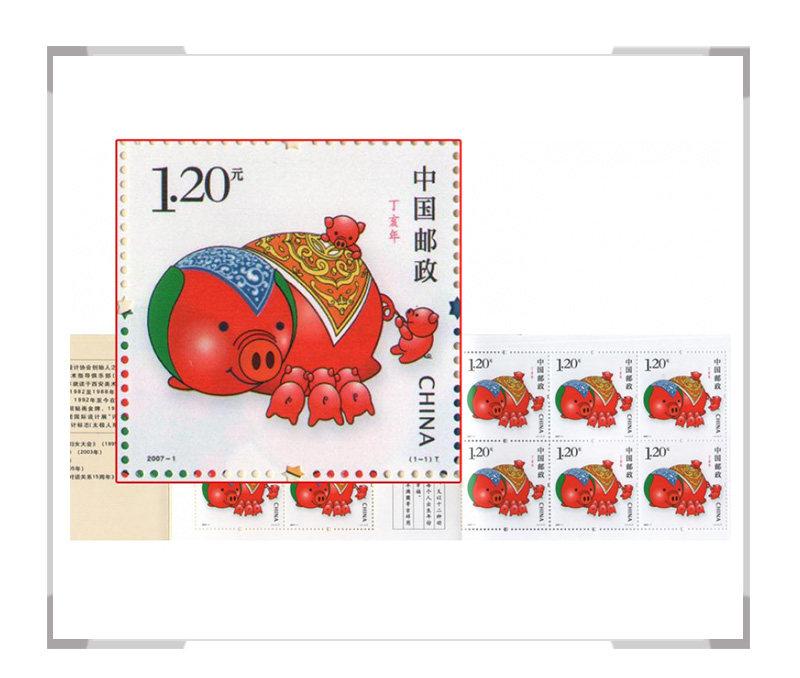 SB31 2007-1第三轮猪年生肖邮票 小本票