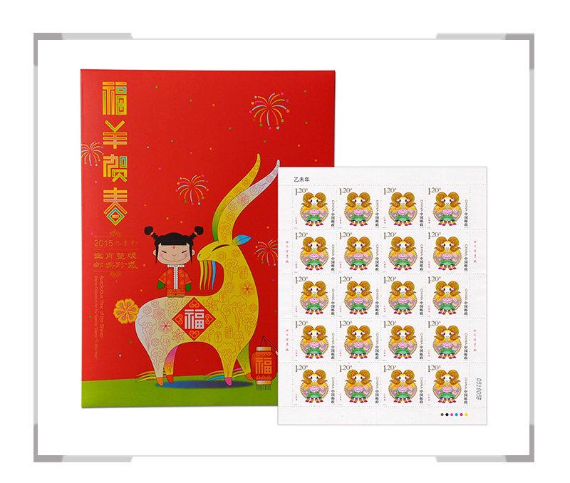 《福羊贺春》2015乙未羊年生肖邮票大版邮折