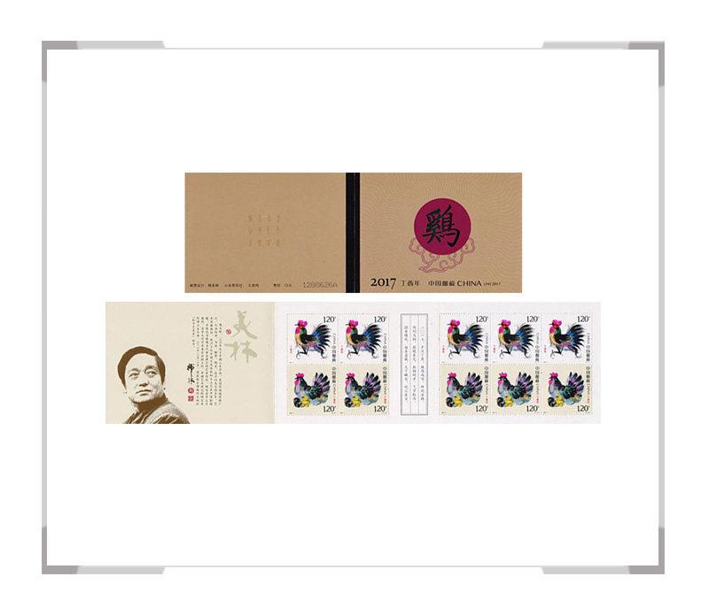 SB54 2017-1第四轮丁酉鸡年生肖邮票 小本票