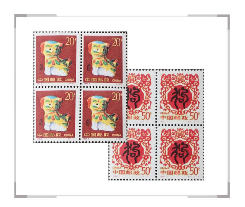 1994-1 第二轮狗年生肖邮票 四方联